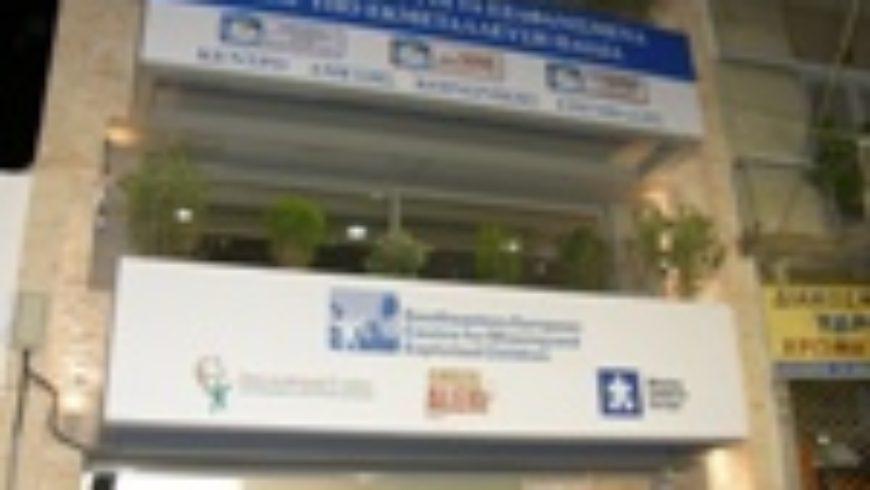 Centar za nestalu i iskorištavanu djecu jugoistočne Europe u Grčkoj
